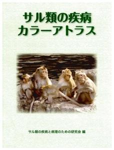 サル類の疾病カラーアトラス 表紙